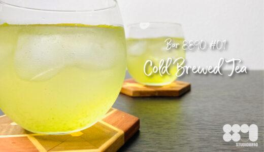 【Bar 8890 #01】この夏は水出し緑茶がおすすめ!