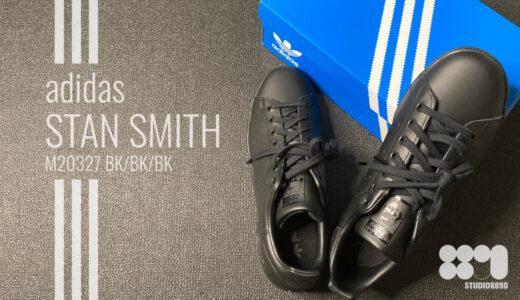 [adidas – STAN SMITH]ビジネスシーンにも使えるオールブラックスニーカー
