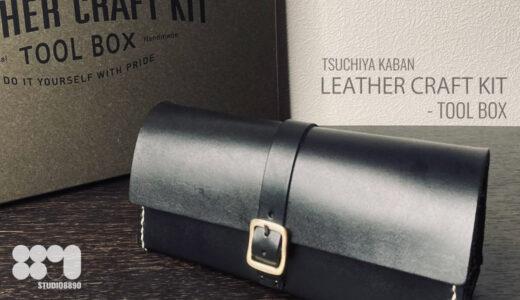 [土屋鞄製造所 – レザークラフトキット]贈り物に手作りのヌメ革ツールボックスを