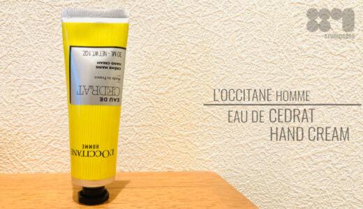 [L'OCCITANE – Cedrat Hand Cream]睡眠前に手の緊張もほぐして