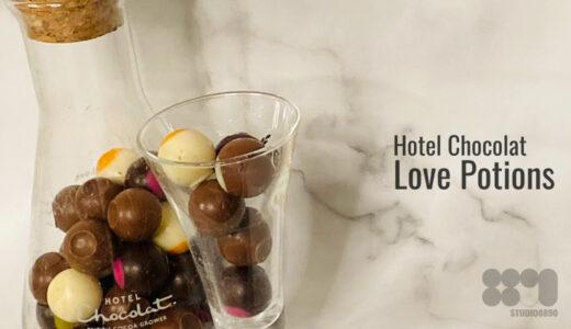 [Hotel Chocolat – Love Potions]プレゼントに甘い「惚れ薬」はいかが?