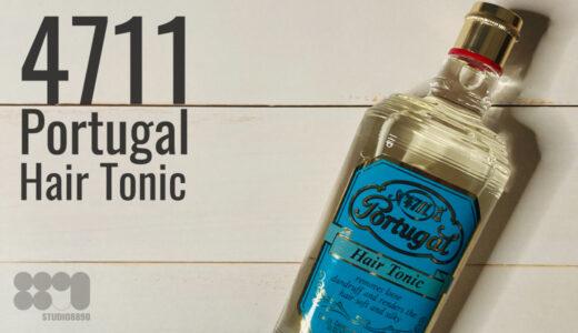 [4711 – Portugal Hair Tonic]頭皮の凝り、ほぐせてる?