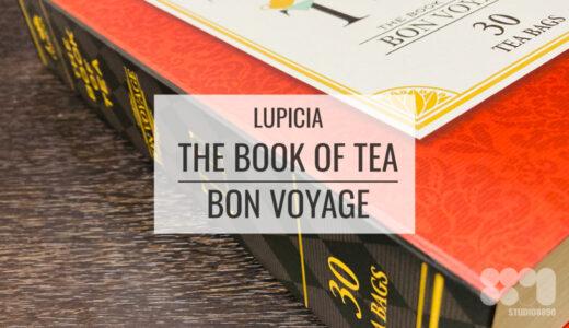 [LUPICIA – THE BOOK OF TEA]お茶で世界を旅しよう!