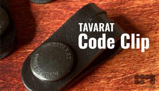 [TAVARAT – コードクリップ]さりげなく差をつける本革コードクリップ