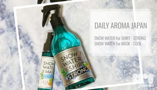 [DAILY AROMA JAPAN – スノーウォーター]スプレーでまとわりつく湿気を吹き飛ばせ!