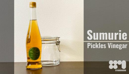 [Sumurie – 野菜用ピクルスビネガー]暑い夏をお酢の力で乗り越えろ!