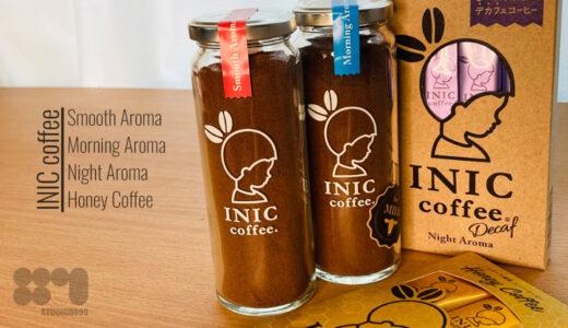 [INIC Coffee]たった5秒でドリップコーヒーの味わい